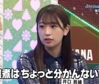 【欅坂46】井口お雑煮を知らない!?!?!?!【ひらがな推し】