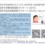 【全学連ニュース】 全日本学生自治会総連合