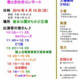 『4月10日(日)戸田市植木市花フェスタ 音楽コンサート出演ミュージシャン映像集』の画像