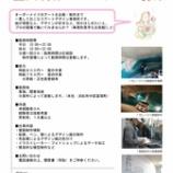 『スプレーアート橋口さん!壁画制作のアシスタント募集!!!』の画像