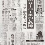 『日経新聞の少し残念な記事』の画像