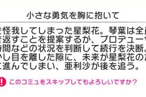 【ミリシタ】「プラチナスターシアター~Starry Melody~」イベントコミュ後編