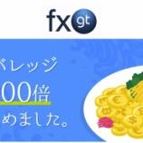 『FXGTが、レバレッジを大幅に引き上げ!最大レバレッジが500倍から1000倍へ』の画像