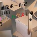 24時間公園を楽しもう!「MAKUHARI BAY-PARK FESTA」11/6(土)〜11/7(日)開催