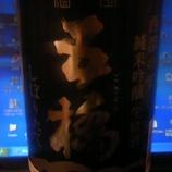 『【日本酒】五橋(山口)』の画像