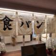 【茨城県】【つくば市】「銀座に志かわ つくば竹園店」銀座の行列のできる食パン屋さんが、つくば市にもオープンしました