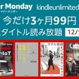『【12/9まで】「3ヶ月99円」でAmazon Kindle Unlimitedが使える神キャンペーン開催中!!』の画像