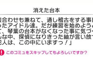 【ミリシタ】「プラチナスターツアーラスト・アクトレス」イベントコミュ後編