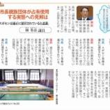 『菅原文仁市長の答弁の姿に驚き。本日配布された「戸田市議会だより9月定例会号」の私の一般質問報告をご覧ください。』の画像