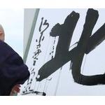 2017年「今年の漢字」は「北」に決定キタ━━━━(゚∀゚)━━━━!!!!
