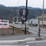 『新たな「最終処分場建設反対看板」を宮田村東保育園そばに設置』の画像