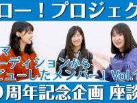 佐藤優樹・野中美希・上國料萌衣の「オーディションからデビューしたメンバー」座談会が面白い