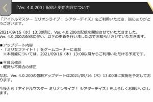 【ミリシタ】シアターデイズVer. 4.0.200が配信!明日13時「ミリ女ファイト!」がゲームセンター実装!