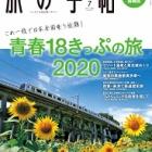 『【夢中図書館】旅の手帖「青春18きっぷの旅2020」!心を癒すゆっくり列車旅へ』の画像
