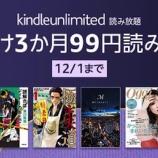 『【12/1まで】「3ヶ月99円」でAmazon Kindle Unlimitedが使える神キャンペーン開催中!!』の画像