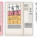『うどんの自動販売機』の画像