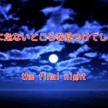 『本当に危ないところを見つけてしまった「the final night」』の画像