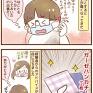 映画館で字幕メガネ初体験!レポ⑤