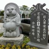 『(番外編)群馬県館林市・東武伊勢崎線館林駅前に不屈のG魂誕生の地記念碑がありました』の画像