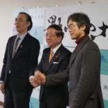 『3月24日は福島県白河コミネスで、志賀野桂一作、松下功〜川島素晴作曲「影向のボレロ」』の画像
