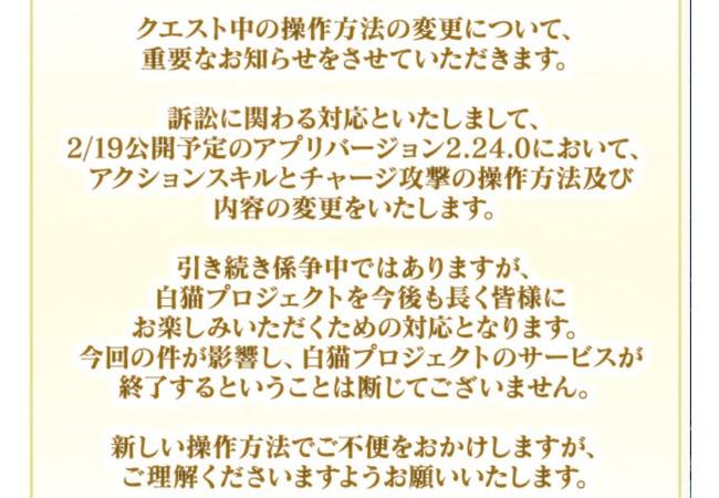 【悲報】コロプラ、任天堂との訴訟の件で操作方法が変わってしまう
