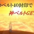 輝石ベルト40封印で神ベルトGET!!