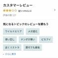 【悲報】ポケモン剣盾、Amazonレビューで歴代最低の星2.9