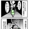 【漫画道】ネームがやっと進む