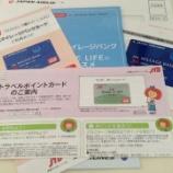 『JAL マイルをザクザク稼ぐ』の画像