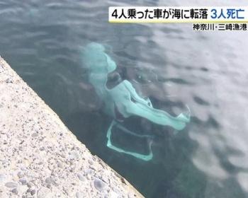 【三浦市三崎漁港無理心中】家族4人が乗った車が海に転落し3人死亡 10歳ほどの男児は自力で脱出(画像あり)