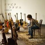 『CD Review:小渕健太郎「ツマビクウタゴエ〜KOBUKURO songs,acoustic guitar instrumentals〜」』の画像