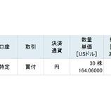 『【JNJ】ジョンソン&ジョンソン株を57万円分買い増しました』の画像