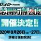 『氣志團万博2020』開催決定!9/26(土)、27(日) ...