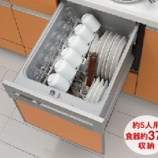 『食器洗い乾燥機』の画像