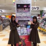 『【乃木坂46】愛情を感じる・・・アンダーアルバム『僕だけの君』各店舗展開 画像まとめ!!!』の画像