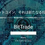 『【BitTrade】がリップルとライトコイン導入で価格上昇か?』の画像