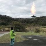 『火炎放射ドローン(フェイクニュース)』の画像
