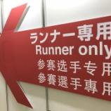 『明日は京都マラソン2017!事前受付に行ってきました♪』の画像