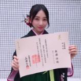 『欅坂46佐藤詩織、武蔵野美術大学を無事卒業したことを報告!』の画像