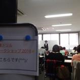 『【第4土曜日@千代田】2015年10月24日(土)のレポート』の画像