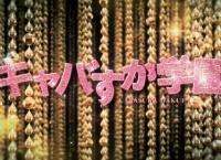 【Hulu】キャバすか学園 第5話 感想まとめ【ネタバレ注意】