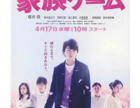 嵐・櫻井翔主演の「家族ゲーム」、初回視聴率は12.0%