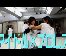 『【動画】アイドル×プロレス #アプガプロレス が出来るまで! プロレスデビュー編vol②』の画像