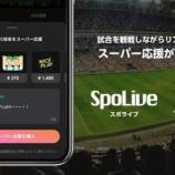 『【J3】FC岐阜 スポーツ観戦アプリ「SpoLive」のギフティング機能「スーパー応援」を導入‼ メッセージやスタンプを送り選手を応援!』の画像