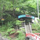 『滝観洞』の画像