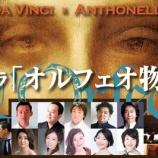 『いよいよ今週は川口でのダ・ヴィンチ音楽祭で、オペラ「オルフェオ物語」』の画像