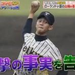 ローランドが帝京高校時代の同級生・山﨑康晃の衝撃の事実を告白www