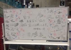 【驚愕】マジかw 生田絵梨花ちゃんのサイン、そんなとこに?!wwww