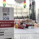『「神戸セレクション2018」に咲美堂の薬膳茶「神戸美人ブレンド薬膳茶シリーズ」が選ばれました!』の画像