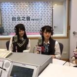 『[動画]20180323 台湾のHit FM聯播網 Facebookにラジオ出演の模様 【=LOVE(イコールラブ) 髙松瞳 佐々木舞香 大谷映美里】』の画像